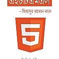 HTML5-Bangla-Ebook-Cover