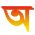 বাংলা এপ